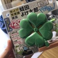 今年の虫よけは、蛙田よけ太郎に任せた!!
