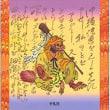 「柳田国男・南方熊楠往復書簡集」