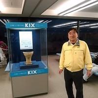 本日よりHISの香港航空で行くバリ島5日間39800円のツアー。初日。