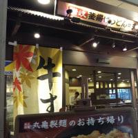 丸亀製麺・牛すき釜玉うどん