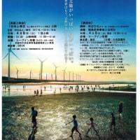 映画「日本と再生」上映会のお知らせ