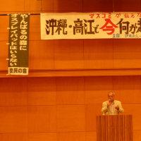 沖縄・高江で今、何が起こっているか 緊急講演会