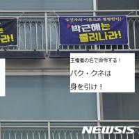 韓国の広場民主主義