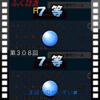無料分ふくびきで特等当たるかな!?  R   2016  6/20〜6/24