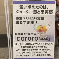 cocora pop up shop あと2日