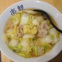 白菜タンメン楽観(立川駅)