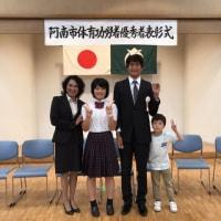 阿南市体育功労者・優秀者表彰式★LES