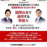 未来の新職業「イングリッシュビジネスコーチ」日   本初公開
