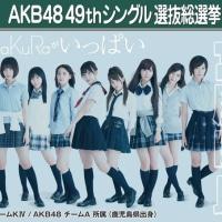 HKT48宮脇咲良、選挙ポスターのクオリティがスゴい 前田敦子ら大先輩9人を完コピ!