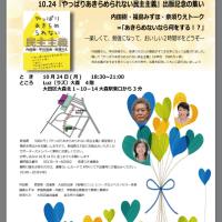 【あきらめられないなら何をする!】内田樹さん平川克美さん共著「やっぱりあきらめられない民主主義」出版記念パーティーのお誘い