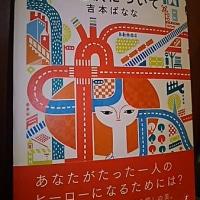 はじめてのサイン本 吉本ばなな著『下北沢について』