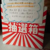 予告パート2!!『焼酎の日』