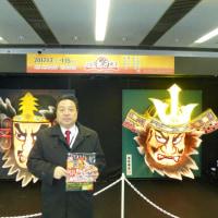 「ふるさと祭り東京」を視察