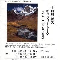 宇田川哲夫さんの写真展「ペルーアンデスの高峰」でもギャラリートークを開催。