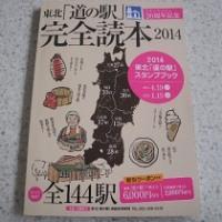 東北「道の駅」完全読本2014