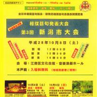 ◆相撲甚句新潟発表大会(主催 新潟市相撲甚句会 第三回 ) 10月8~9日開催、挙って参加しましょう、全日本相撲相撲甚句協会。
