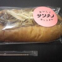 焼きそばパン【麺はカドヤ食堂(大阪)製】