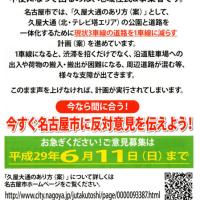 【名古屋】★いったい誰が久屋大通の車線を3車線から1車線に減らそうなんて言い出したんだ?【3車線を守れ!】
