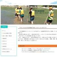 【長沼6/26】馬追運河のゴミ拾い(申込締切6/22)