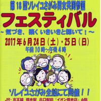 第18回橋本ソレイユフェスティバル