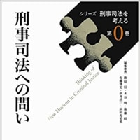 「刑事司法への問い」  第0巻 岩波書店