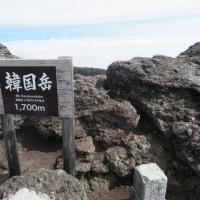 5/3~5/6 韓国岳(1700m)