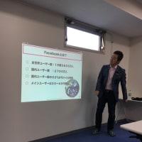 矢澤功師先生の集まる集客セミナーに参加して
