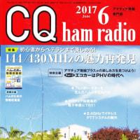 CQ ham radio、2017年6月号
