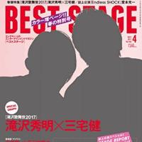 BEST STAGE 2017年4月号 雑誌 表紙:滝沢秀明×三宅健 発売日:2月27日