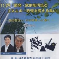 「原発・放射能汚染とエネルギー政策を考える集い」