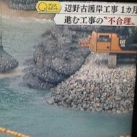 <今日(25日)の辺野古>カヌー隊、石材投下に抗議し、2回にわたってフロート内に突入 / QABテレビが石材の洗浄問題を詳しく報道