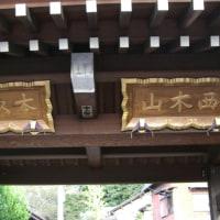 西木山本久寺