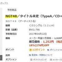 予約開始!NGT48 1stシングル「タイトル未定」4/12発売