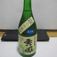 秀鳳 しぼりたて生原酒 つや姫/秀鳳酒造場