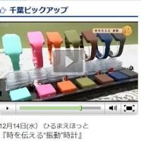 """触感時計""""タック・タッチ"""" NHK総合テレビでの紹介、放送をみることができます"""