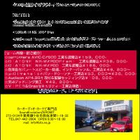12月10(土)11(日)ZEROBIT年末大セール開催!