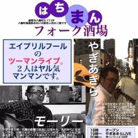 4月1日(土)「やぎあきら」「モーリー」ツーマンライブ