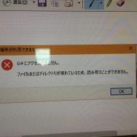 外付けハードディスク 壊れました・・・