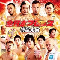 1月14日(土)のつぶやき 宮原 大森 三冠戦 全日本プロレス 博多スターレーン