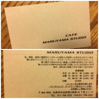 不思議な一日!MARUYAMA STUDIO さん。