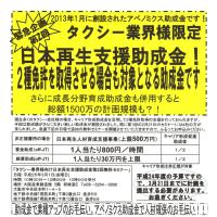 日本再生人材育成支援奨励金 第2回セミナーのご案内。