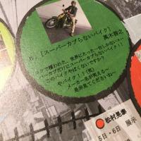 やかげ芸術街道2016