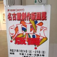 第16回名古屋創作版画展 今日からです