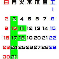 10月17(月)18日(火)は連休とさせて頂きます