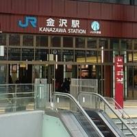 2泊3日の金沢旅行❗