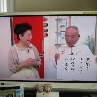 NHKきょうの料理にあの程一彦さんが登場!!