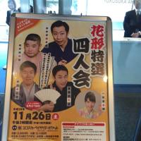 花形特選四人会@横須賀芸術劇場。 「今日は、面白かったわね」 と後ろのおばさん達が、話してました。