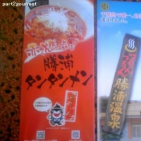 勝浦つるんつるん温泉/勝浦タンタンメン(750円)と貝柱のかきあげ丼(800円)