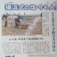 本屋親父のつぶやき 4月22日揚げ浜塩田開始