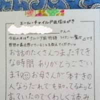 福島県 Kちゃんより 返信はがき紹介〜2017.5.22